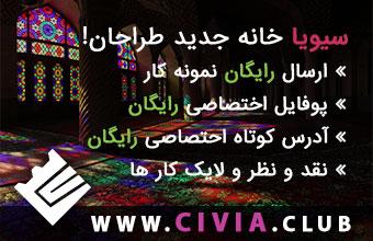 Civia