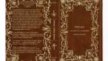 Viscorbel - Books (8)