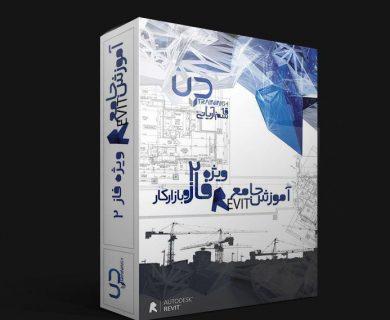 Ghasem Ariyani - Revit Complete Guide (2)