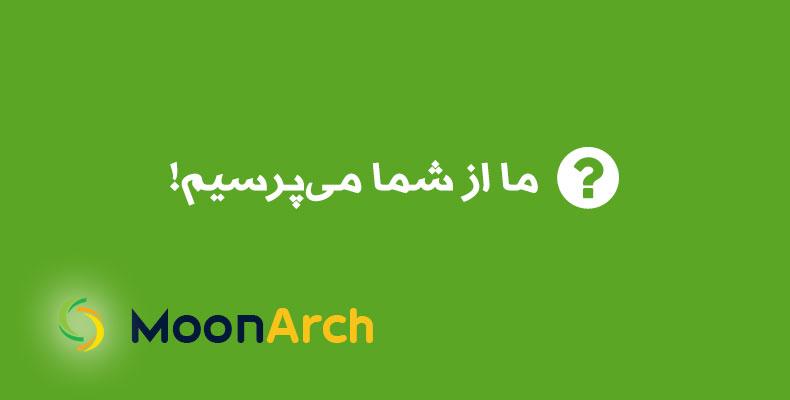 moonarch-feedback-banner